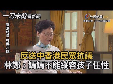 反送中香港民眾抗議   林鄭月娥:媽媽不能縱容孩子任性【一刀未剪看新聞】