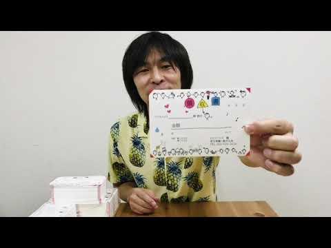 4周目の47都道府県ツアークラウドファンディング企画 領収書プラン書き始めます!