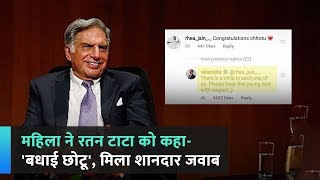 Ratan Tata gets called Chhotu; His million-dollar reply wi..