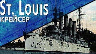 Только История: St. Louis (C-20)