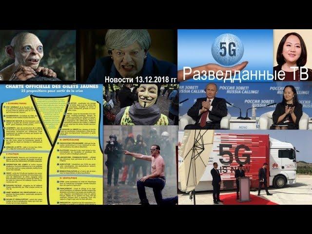 Разведданные ТВ. Новости, 13.12.18
