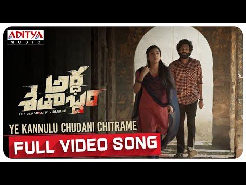 YeKannulu Choodani full video song- Ardhashathabdam songs- Sid Sriram, Karthik Rathnam