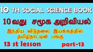 10 social science book 13 lesson important points