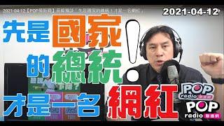 2021-04-12【POP撞新聞】黃暐瀚談「先是國家的總統!才是一名網紅」