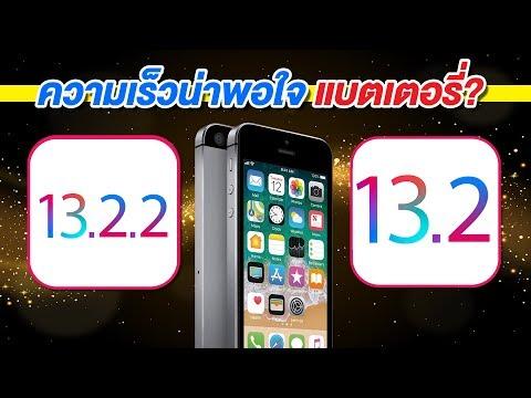 iOS Speed VS Battery