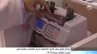 ارتفاع مؤشر سعر الصرف الحقيقي للريال العماني بنهاية شهر مارس الماضي بنسبة 9,13 % -