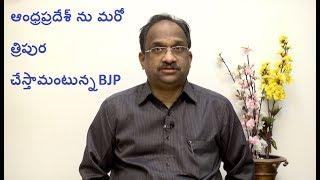 Prof K Nageshwar: Can AP be BJP's Tripura..
