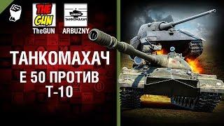 Е 50 против Т-10 - Танкомахач №71 - от ARBUZNY и TheGUN
