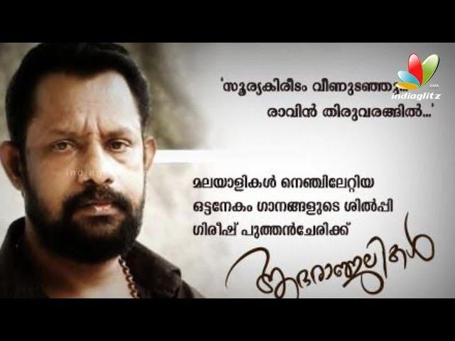 4th Death Anniversary Of Gireesh Puthenchery I Latest Malayalam News