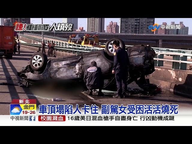 中興橋擦撞翻覆燃燒 女乘客遭活活燒死