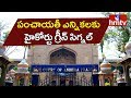 High Court Gives Green Signal To Panchayat Elections | hmtv