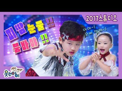 [앵콜! 웃는아이TV] K-POP !! 붐바야 피땀눈물 !!