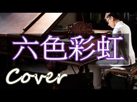 六色彩虹(歐得洋)鋼琴 Jason PIANO