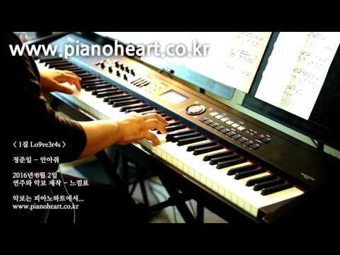 정준일(Jung joon il) - 안아줘(Hug Me) 피아노 연주 ,pianoheart