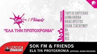 ΣΟΚ FM & FRIENDS - Έλα την Πρωτοχρονιά - Official Audio Release