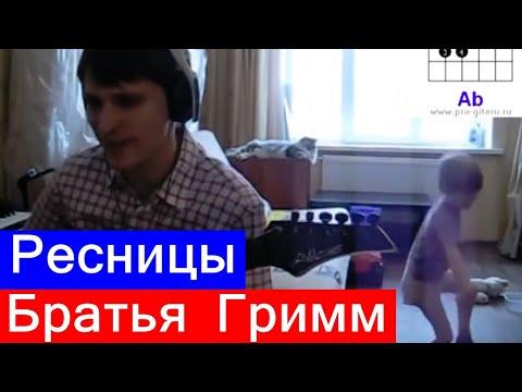 Братья Гримм - Ресницы (cover + аккорды)