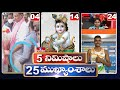 5 Minutes 25 Headlines | Morning News Highlights | 30-08-2021 | hmtv Telugu News
