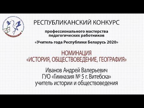 История. Иванов Андрей Валерьевич. 25.09.2020