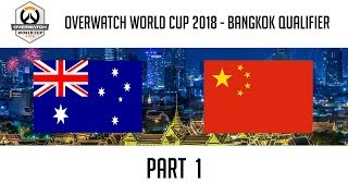 Australia vs China (Part 1) | Overwatch World Cup 2018: Bangkok Qualifier - YouTube