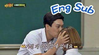 [형님 극장] 나래(Park Na Rae)♥상민(Lee Sang Min) '쩐의 키스' 돈대신 이걸 드릴게요~ 쪽-♥ 아는 형님(Knowing bros) 42회