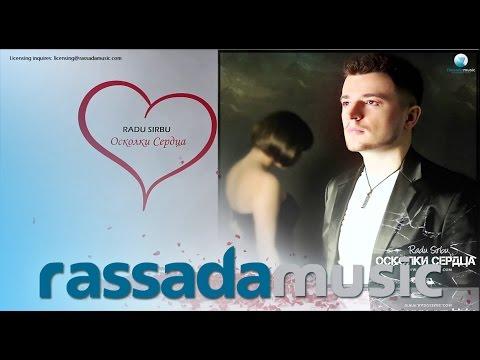 Radu Sirbu - Осколки Сердца (Preview)