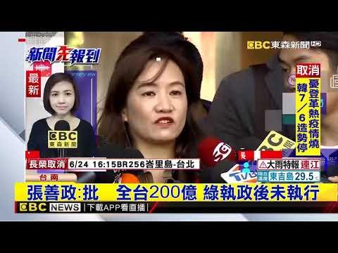 韓提張善政撥200億助台南震災 政院駁搞烏龍