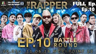 THE RAPPER | EP.10 | 11 มิถุนายน  2561 Full EP