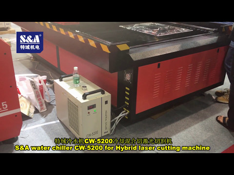 S&A water chiller CW-5200 for Hybrid laser cutting machine