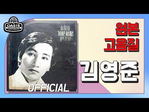 [오아시스레코드] 김영준 | 가슴 아픈 사람끼리, 새벽 정거장 등 12곡