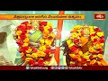 Devotional News | Bhakthi Visheshalu (భక్తి విశేషాలు) | 19th January 2021 | Bhakthi TV