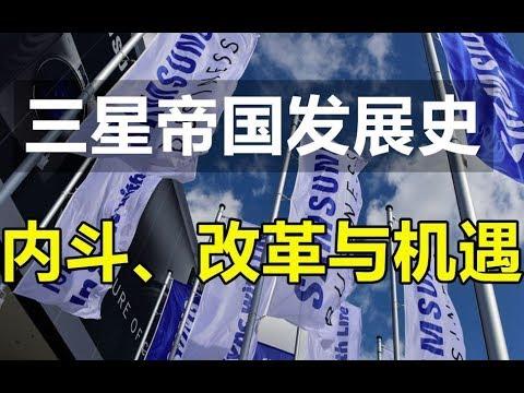 【三星下】大刀闊斧走進千禧年,李健熙帶領三星成為世界超一流 | 十萬個品牌故事
