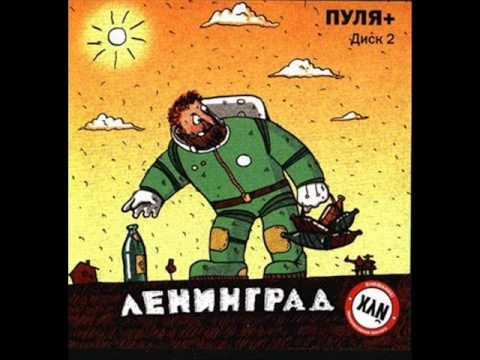 Ленинград   Разбитое сердце