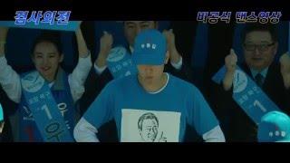 Kang Dong Won Dance Funny