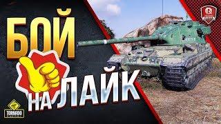 Бой На Лайк ● FV215b (183)