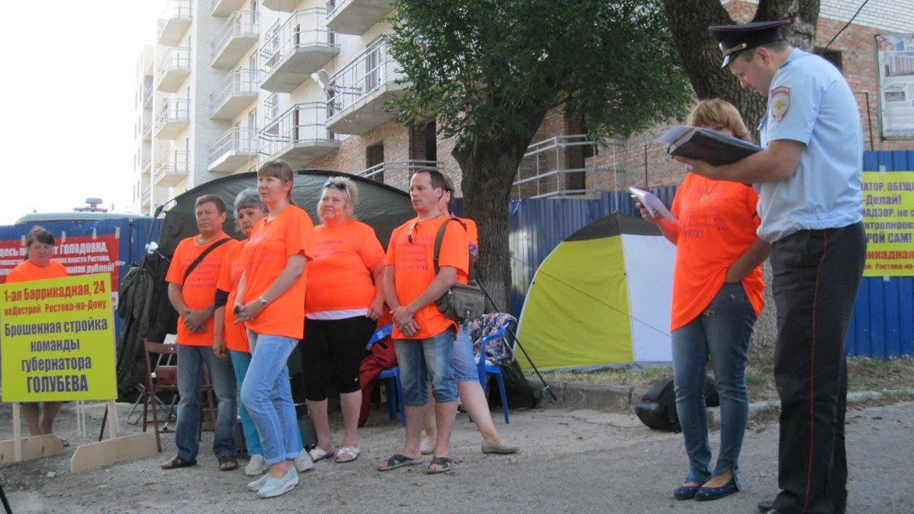 Ростов: обманутые дольщики объявили голодовку