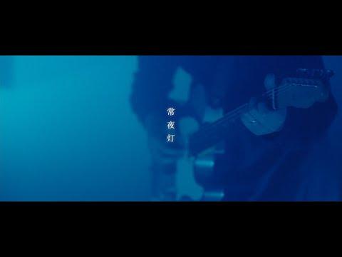 アサモドキ『常夜灯』MV