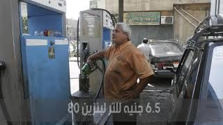 «البترول»: تثبيت سعر بيع منتجات البنزين في السوق ...