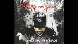 Dimitris Mentzelos - Ena koritsi