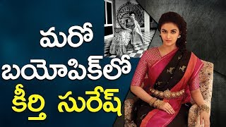 Keerthi Suresh AS Jayalalitha | Keerthi Suresh New Biopic Movie | YOYO Cine Talkies