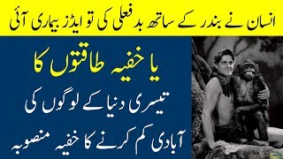 Disturbing Truth About HIV Aids in Urdu Hindi   AIDS Conspiracy Theories