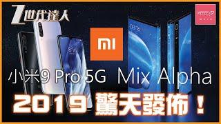 小米9 Pro 5G 小米 Mix Alpha 2019 驚天發佈!3分鐘懶人包