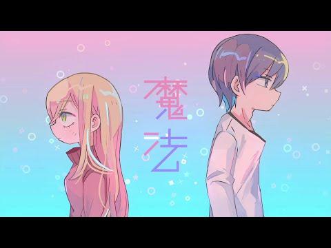 魔法 / ナナヲアカリ(マンガ『山田くんとLv999の恋をする』コラボレーションソング)