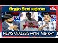 కేంద్రం నష్టాల్లో ఉన్న సంస్థలను ప్రైవేట్ పరం చేసేందుకు ప్రయత్నాలు   News Analysis with Venkat   hmtv