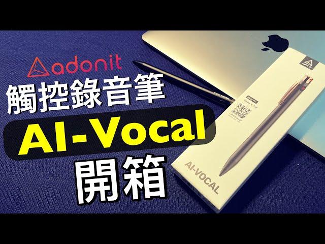 一筆兩用超方便|Adonit AI-Vocal 萬用觸控錄音筆!iPad 筆記必備【Joe愛玩3C】