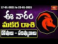 Capricorn Weekly Horoscope By Dr Sankaramanchi Ramakrishna Sastry | 17 Jan 2021 - 23 Jan 2021