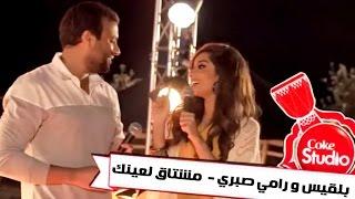 بلقيس و رامي صبري - مشتاق لعينك (Coke Studio بالعربي)   2016