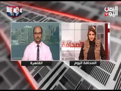 قناة اليمن اليوم - الصحافة اليوم 23-07-2019