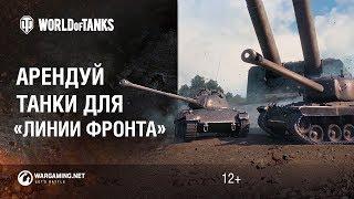 Арендуй танки для «Линии фронта»