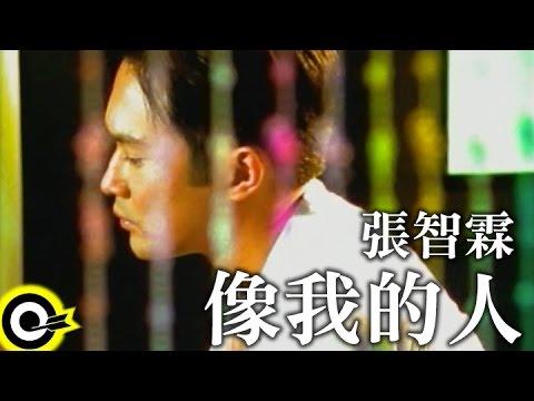 張智霖-像我的人 (官方完整版MV)