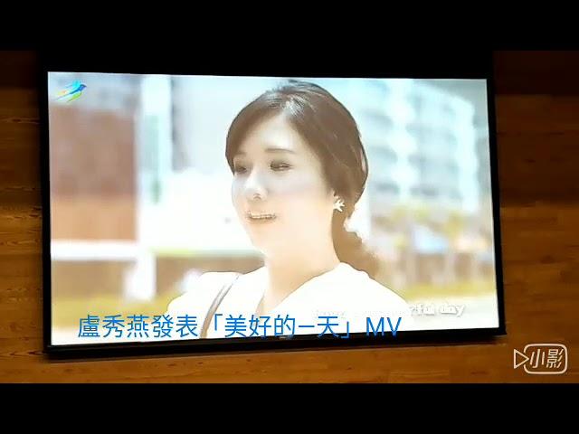 影/盧秀燕發表MV「美好的一天」 堅信不遠了